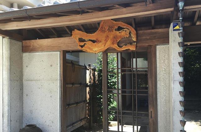 小戸荘玄関